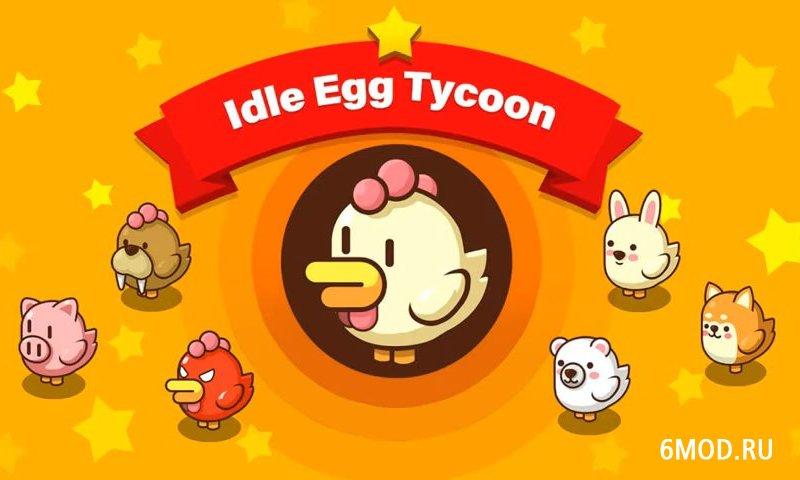 Скачать Idle Tycoon Egg (Мод: много денег) на Android