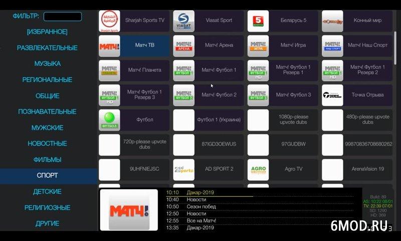 tv apk полная версия